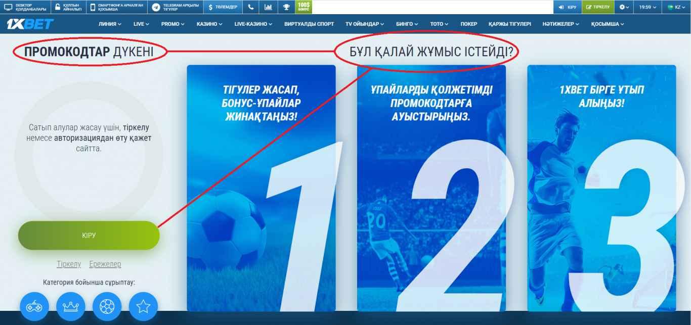 1xBet промокод Казахстан - на какие акции можно получить коды