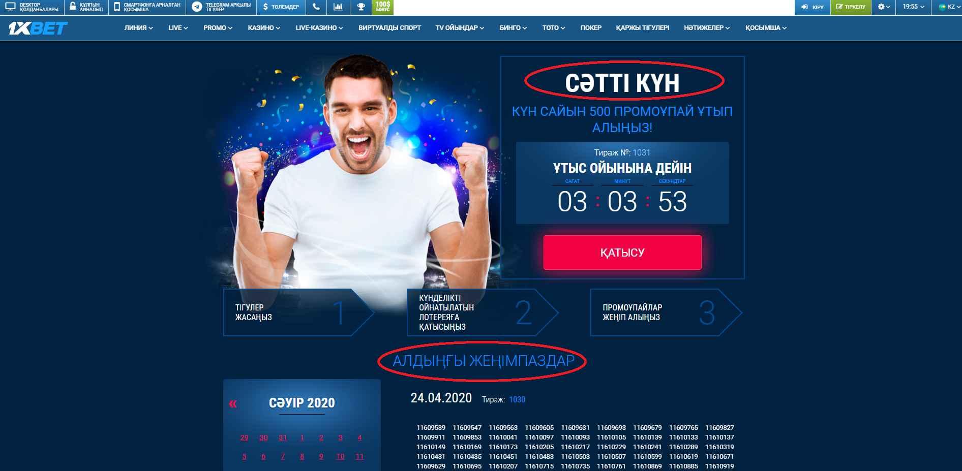 1xbet промокод при регистрации - 55000 тенге на онлайн ставки